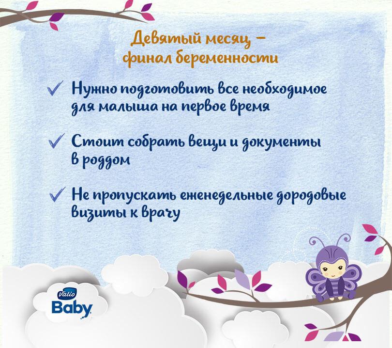 девятый месяц беременности.jpg