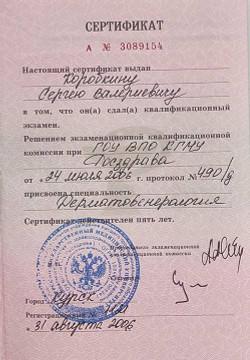 сертификат Коробкин (1).jpg