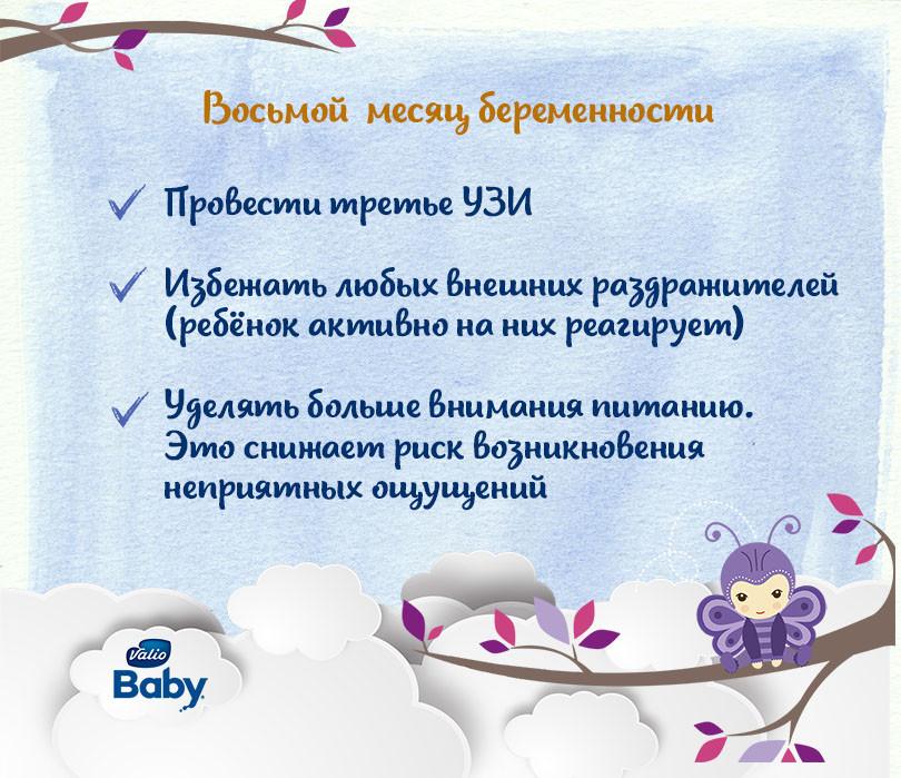восьмой месяц беременности.jpg