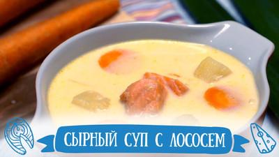 Сырный суп с лососем и плавленым сыром