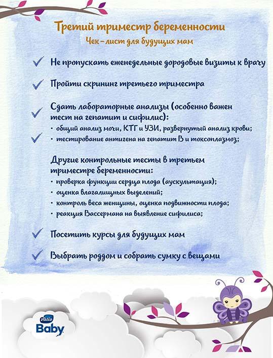 чек лист по третьему триместру беременности